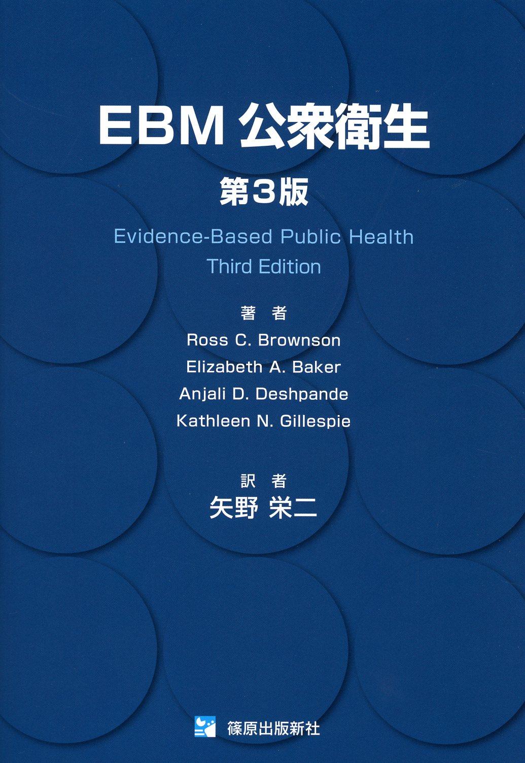 EBM公衆衛生 第3版 / 高陽堂書店